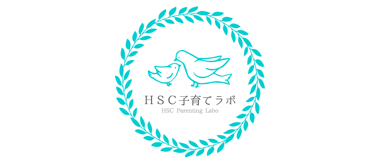 HSC子育てラボ